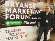 "Студия WebSun на ""Bryansk Marketing Forum"""